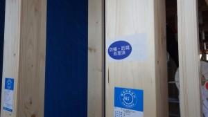 新築戸建防蟻工事|大津市スライダー3
